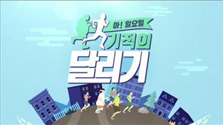 아! 일요일 - 기적의 달리기