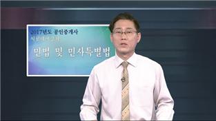 2017년도 공인중개사 시험대비강좌