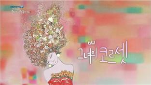 EBS 특별기획 7부작 <인터뷰 다큐-우리, 지금 행복한가요>