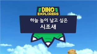 공룡탐험대 고고다이노