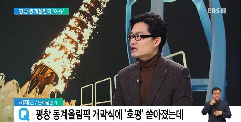 <하재근의 문화읽기> 평창 동계올림픽 개막식 이슈