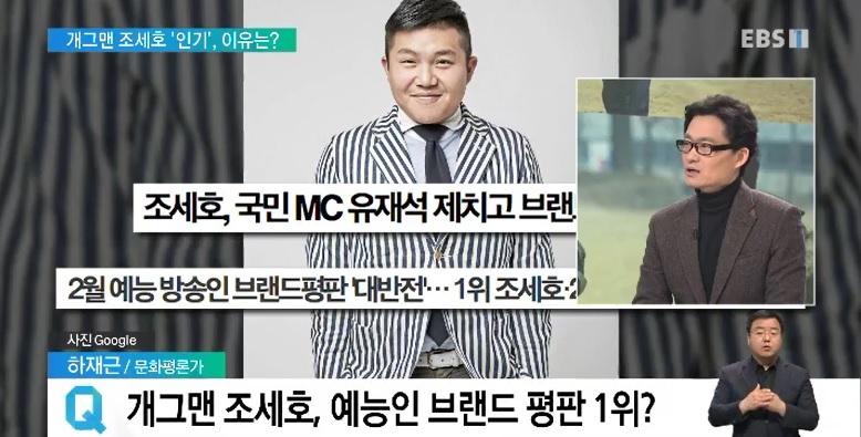 <하재근의 문화읽기> 개그맨 조세호 '인기', 이유는?