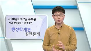 2018년도 9·7급 공무원 시험대비 강좌 - 문제풀이