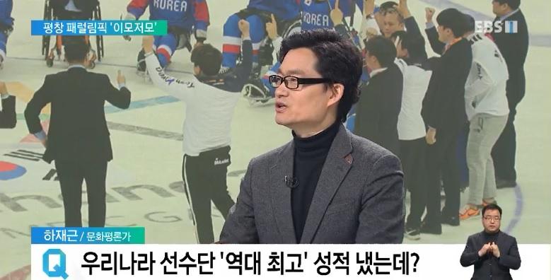 <하재근의 문화읽기> 2018 평창 동계패럴림픽 '이모저모'
