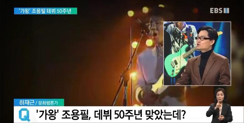 <하재근의 문화읽기> '가왕' 조용필, 올해 데뷔 '50주년'