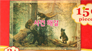 마샤와 곰(HD)