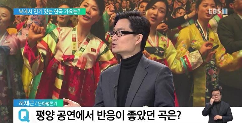<하재근의 문화읽기> 북에서 인기 있는 한국 가요는?