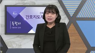 2018년도 간호·유아교육 독학사 시험대비 강좌