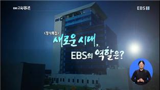 EBS 교육 대토론