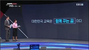 대한민국교육을바꾸는1,000개의질문-17人의교육감에게묻는다