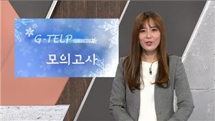 G-TELP 시험대비 강좌