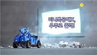미니특공대 X