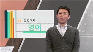 검정고시 시험대비 강좌(2019)