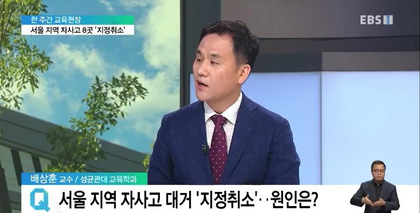 <한 주간 교육현장> 서울 지역 자사고8곳 '지정취소'‥향후 전망은?