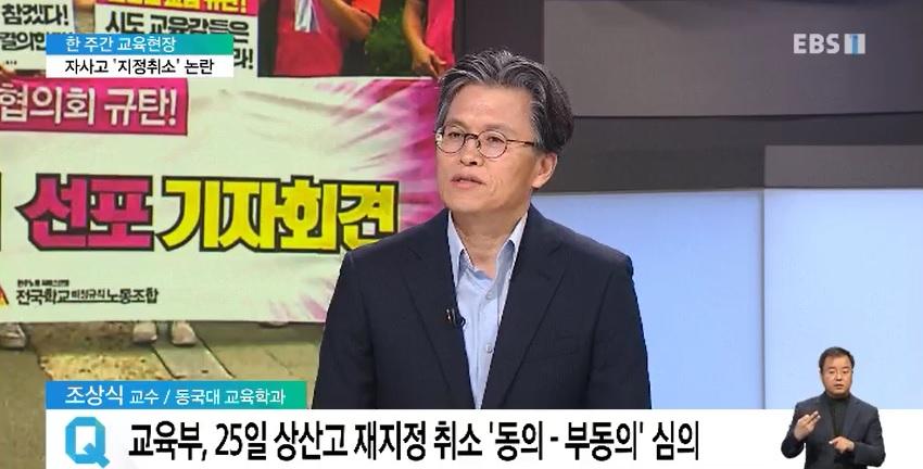 <한 주간 교육현장> 자사고 '지정취소' 논란‥ 전망은?