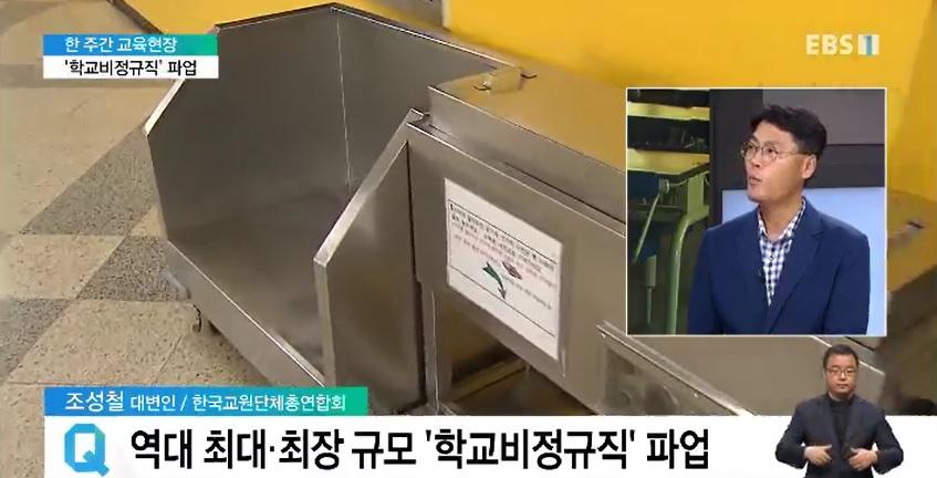 <한 주간 교육현장> 학교비정규직 파업 사태‥근본 대책은?
