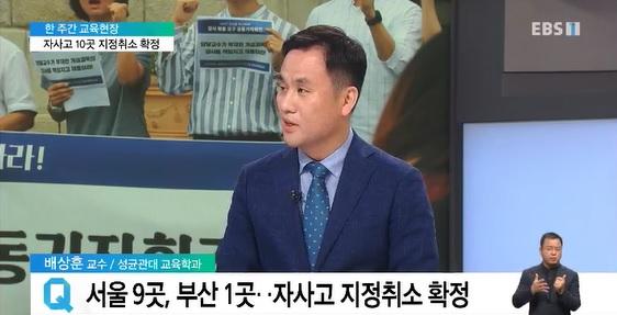 <한 주간 교육현장> 서울‧부산 자사고 10곳 지정취소‥파장은?