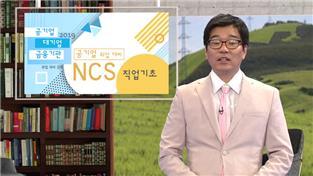 2019 공기업, 대기업, 금융기관 취업 대비 강좌