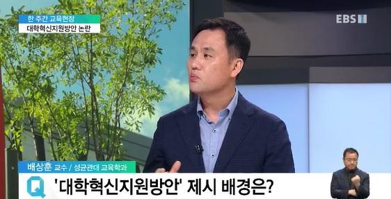 <한 주간 교육현장> 알맹이 빠진 '대학혁신지원방안'‥실효성 논란