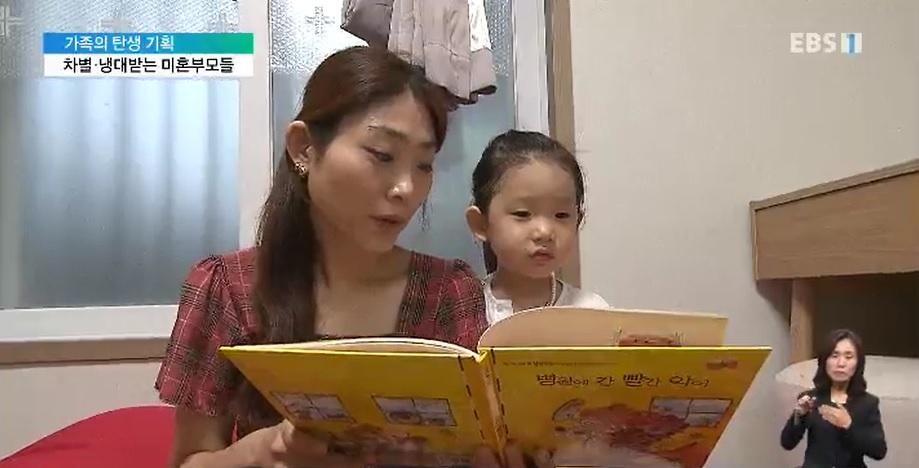 [가족의 탄생 기획] 11편 차별 받는 미혼부모들