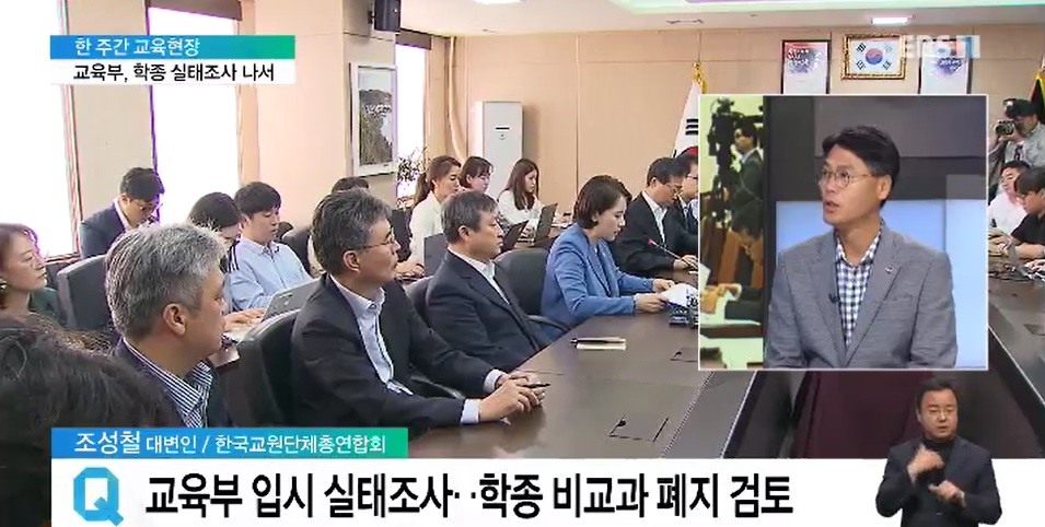 <한 주간 교육현장> 교육부, 학종 '비교과 폐지' 검토‥현장 반응은?