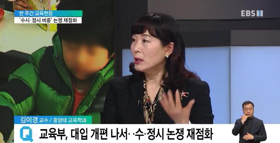 <한 주간 교육현장> '수시‧정시 비중' 논쟁 재점화‥대입 개편 방향은?