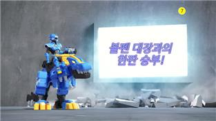 미니특공대 슈퍼공룡파워