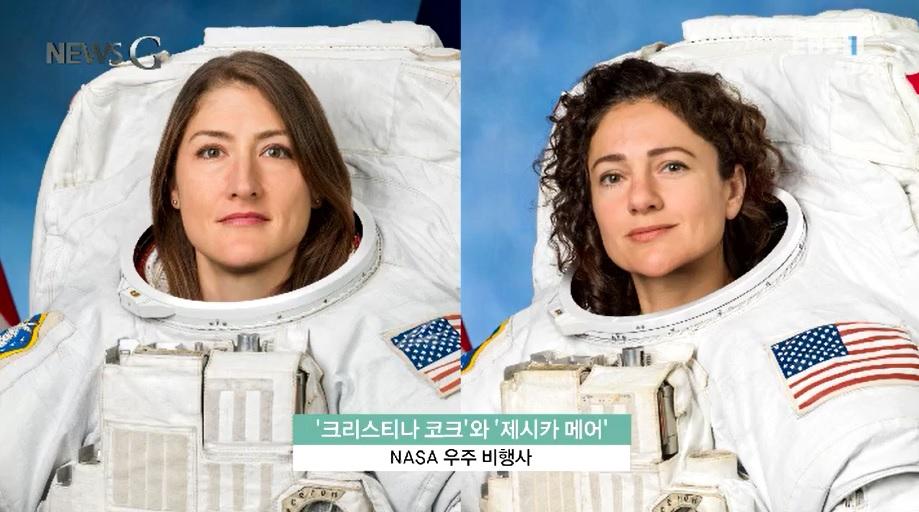 <뉴스G> 인류 최초, 여성들만의 우주유영