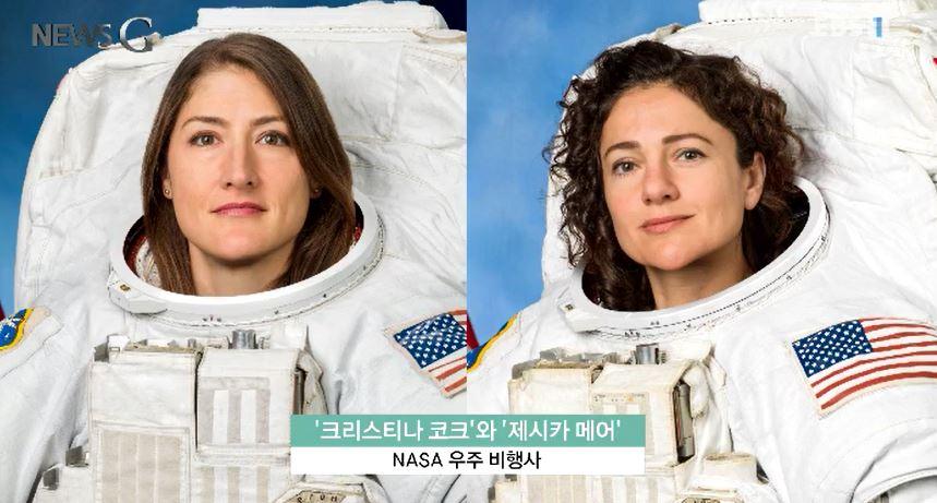 인류 최초, 여성들만의 우주유영