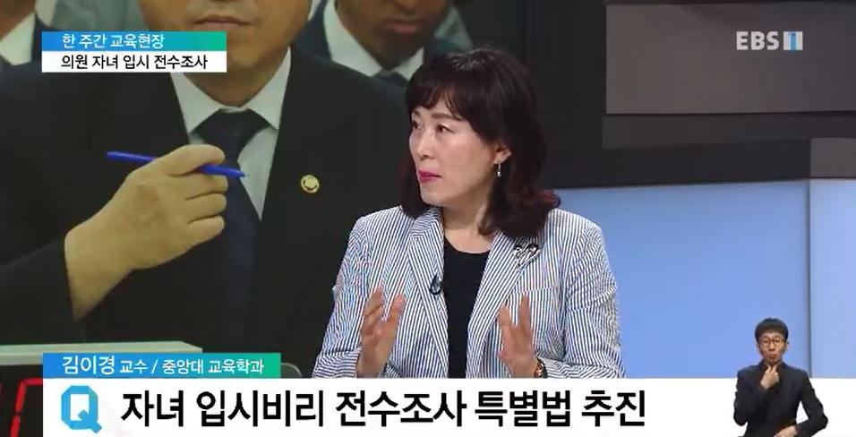 <한 주간 교육현장> 의원 자녀 입시 전수조사 논란‥여야 '동상이몽'