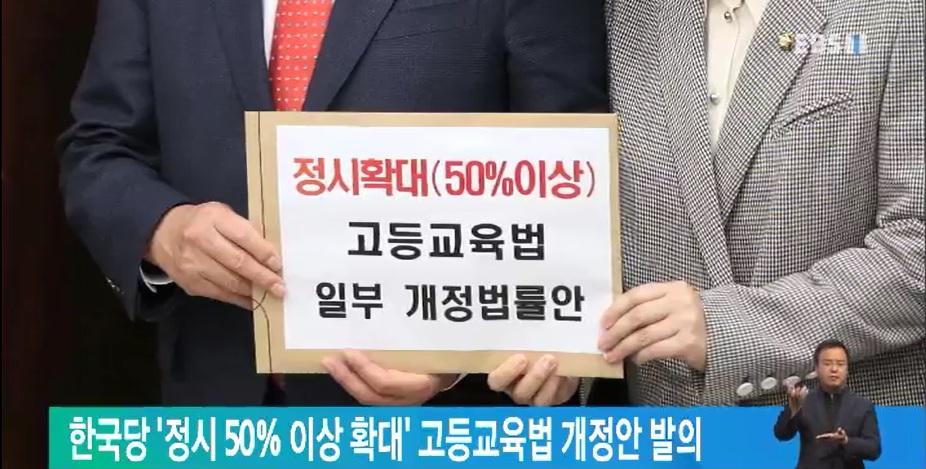 한국당 '정시 50% 이상 확대' 고등교육법 개정안 발의