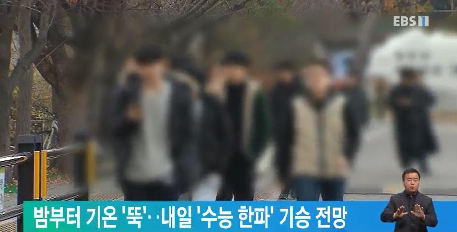 밤부터 기온 '뚝'‥내일 '수능 한파' 기승 전망