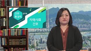 간호·환경직 공무원 시험대비 강좌