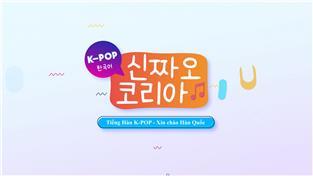 K-pop 한국어-신짜오 코리아