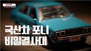 EBR - 자동차 역사에서 혁신을 찾다