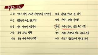 박홍규의 혼돈시대의 리더