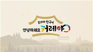 K-pop 한국어-안녕하세요 커레야