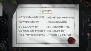 김영수의 100년 전의 세계일주, 조선사절단