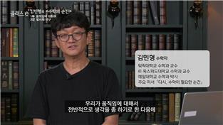 김민형의 수학의 순간