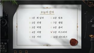 김응빈의 작고 위대한 이야기, 미생물