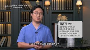 장홍제의 화학의 연대기