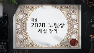 특집 2020 노벨상 해설 강의