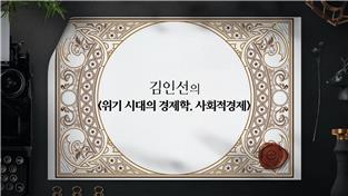 우석훈,김인선의 위기 시대의 경제학, 사회적경제