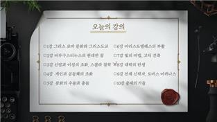 박승찬의 중세의 위대한 유산