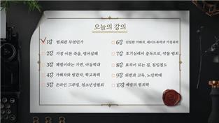 박미랑의 우리 생애와 범죄