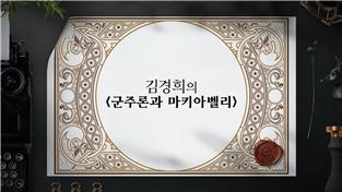 김경희의 군주론과 마키아벨리
