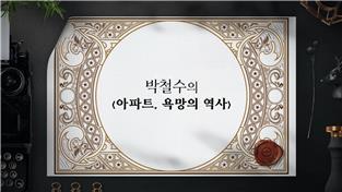 박철수의 아파트, 욕망의 역사