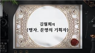 김월회의 맹자, 문명의 기획자