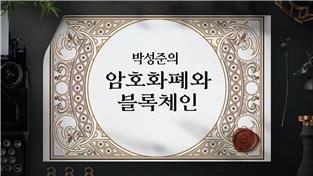 박성준의 암호화폐와 블록체인