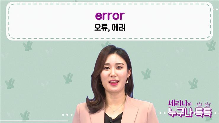 톡톡 505.  mistake vs. error